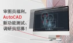 审图员福利,AutoCAD 新功能测试、调研员招募!