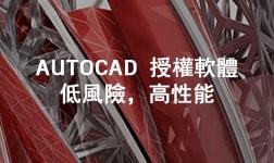 幸运的是,使用 AutoCAD 授权软件是更为安全、且实惠。