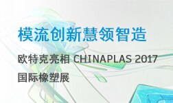 欧特克亮相 CHINAPLAS 2017 国际橡塑展