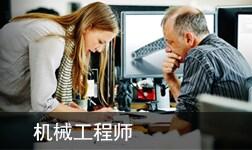 机械工程师
