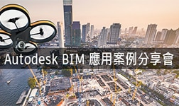 9 月 8 日@台北、9 月 9 日@高雄|| Autodesk BIM 應用案例分享會