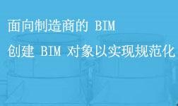 面向制造商的 BIM—创建 BIM 对象以实?#27490;?#33539;化电子手册